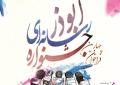 جشنواره ابوذر: گفتمان سازی آرمان های انقلاب و منویات رهبری