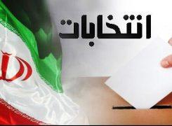 نام نویسی داوطلبان انتخابات ۱۴۰۰ اینترنتی انجام میشود