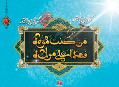 بهترین اعمال در روز عید غدیر خم