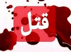 واکاوی علل قتلهای ناموسی و فرزندکشی در ایران
