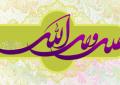 علی (ع) حامی محمد (ص)