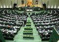 انتخابات هیئت رئیسه مجلس الکترونیکی بر گزار میشود
